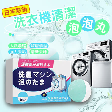 日本熱銷洗衣機清潔 泡泡丸6顆 x2盒