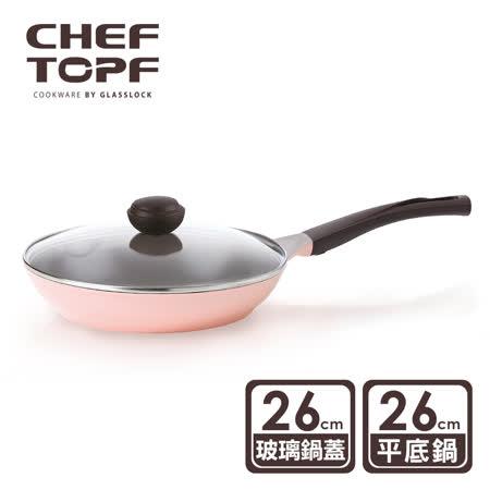 韓國 Chef Topf 薔薇系列不沾平底鍋 26公分(附玻璃蓋)(美安獨家)