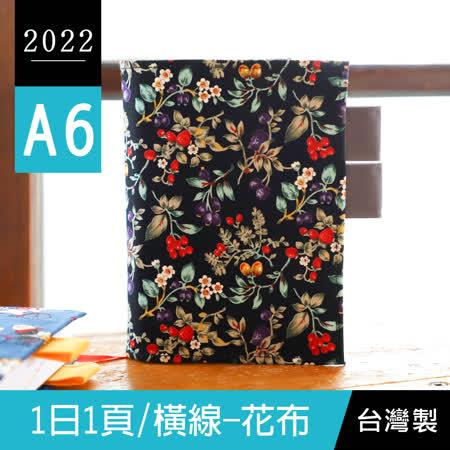 珠友2022年A6 1日1頁日誌