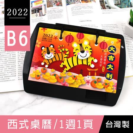 珠友2022年B6 32K西式桌曆