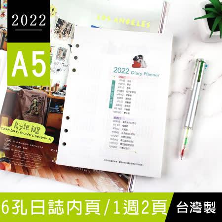 珠友2022年A5 6孔日誌內頁