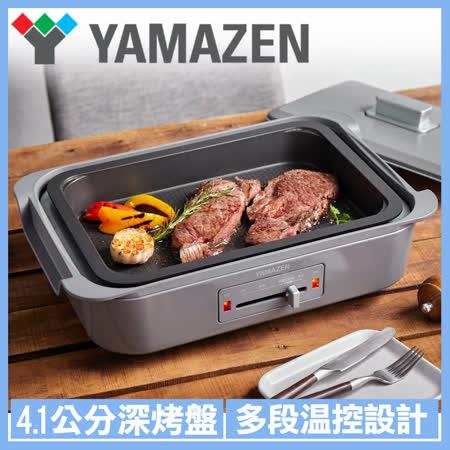 YAMAZEN多功能電熱烤盤GHK-S120