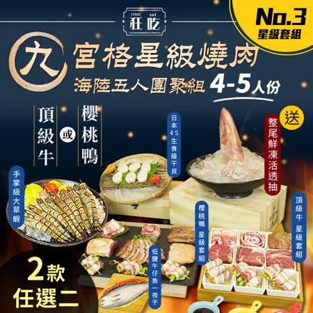 狂吃烤肉 九宮格星級海陸燒肉組