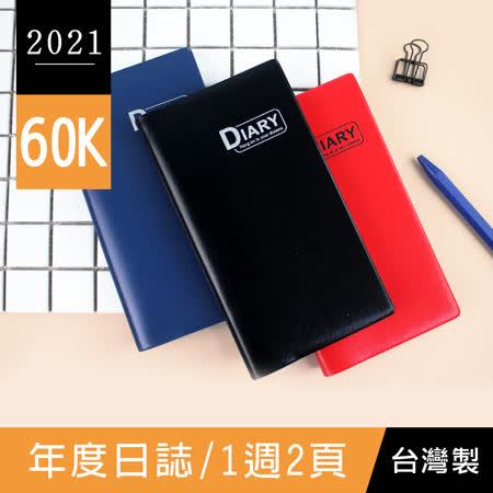 珠友2022年 60K年度日誌