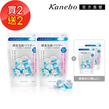 Kanebo佳麗寶 suisai黑炭泥淨透酵素粉組