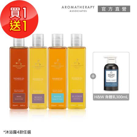 AA  精油沐浴露(送香氛身體乳)