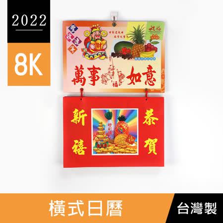 珠友2022年8K 橫式日曆/掛曆