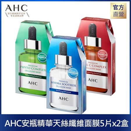 AHC  安瓶精華天絲面膜*5片x2盒