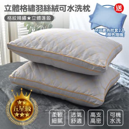 (2入組)全新五星級 立體格繡羽絲絨可水洗枕