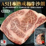 【海肉管家】A5日本黑毛和牛沙朗牛排1片(每片約300g±10%)