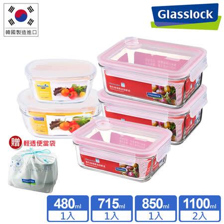 Glasslock  玻璃保鮮盒5件組