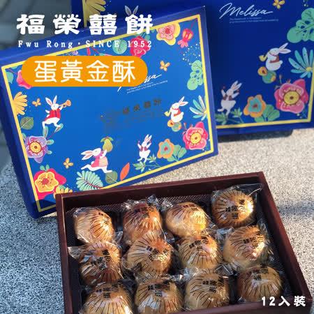 雲林虎尾福榮喜餅 蛋黃金酥禮盒12入