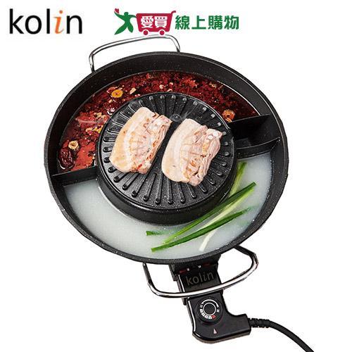 Kolin歌林 韓式煮烤鴛鴦電火鍋KHL-MN366