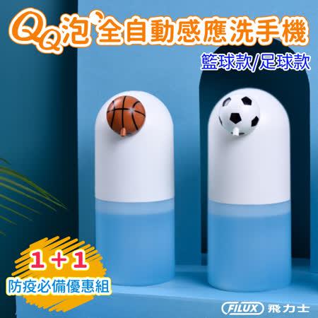 FILUX 飛力士QQ泡 全自動感應洗手機超值組