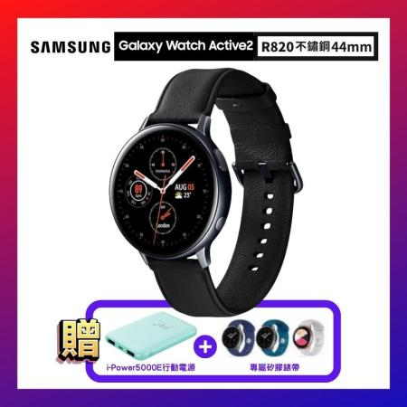 三星 Galaxy Watch Active2   R820 藍牙智慧手錶 (不鏽鋼/44mm)