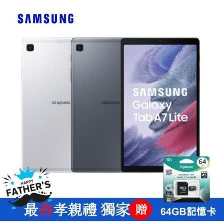 三星Galaxy Tab A7 Lite LTE (3G/32G) 8.7吋平板