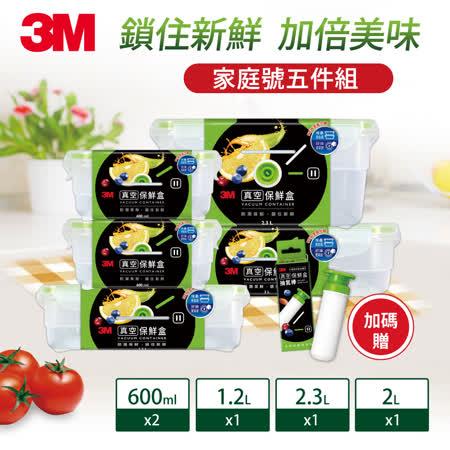 3M真空保鮮盒 家庭號5件組