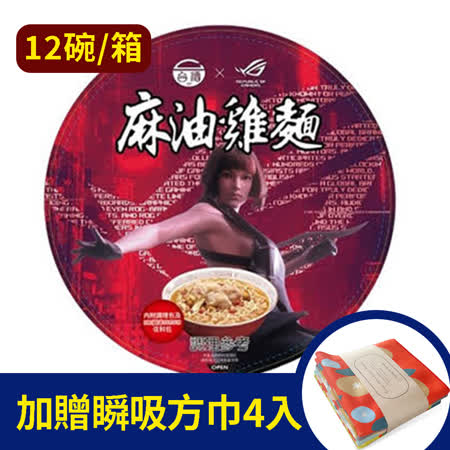 ROG X 台酒 台酒麻油雞麵(碗)x1箱