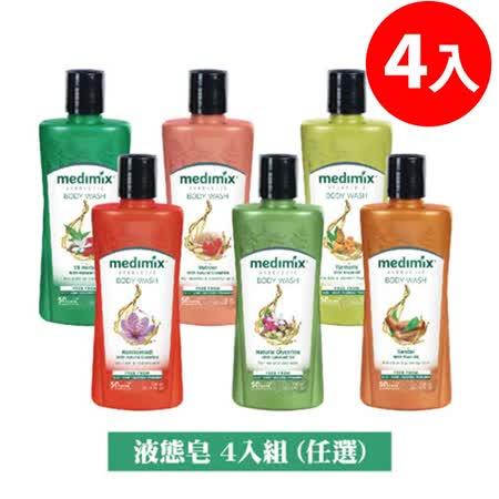 MEDIMIX 印度 綠寶石液態皂x4(任選)