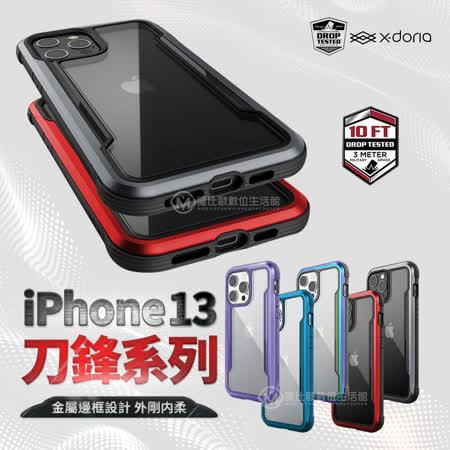 iPhone 13 Pro 6.1吋  刀鋒極盾刀鋒金屬防摔背蓋保護殼