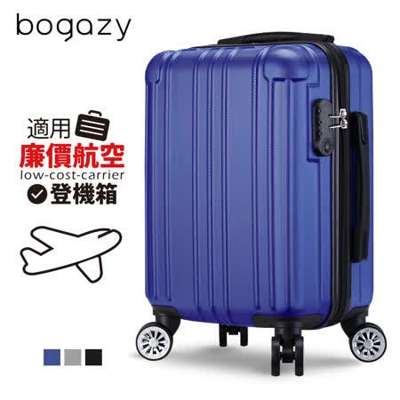 【Bogazy】繽紛亮彩 18吋廉航專用行李箱