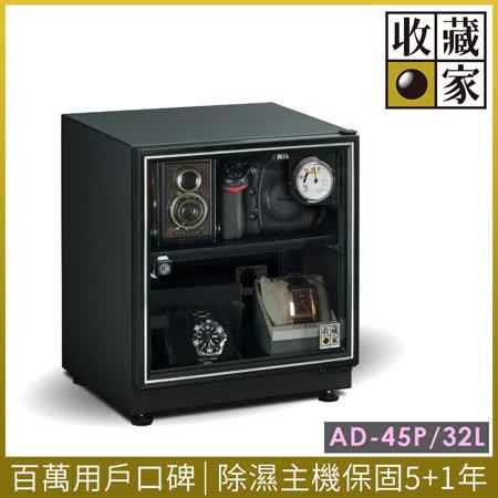 收藏家 32公升 經典型電子防潮箱
