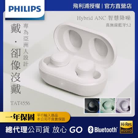 Philips TAT4556 真無線藍芽耳機