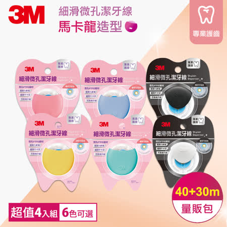 3M細滑微孔潔牙線 馬卡龍造型超值4入