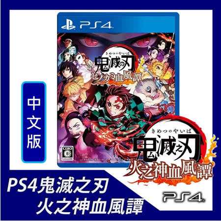 PS4 鬼滅之刃 火之神血風譚