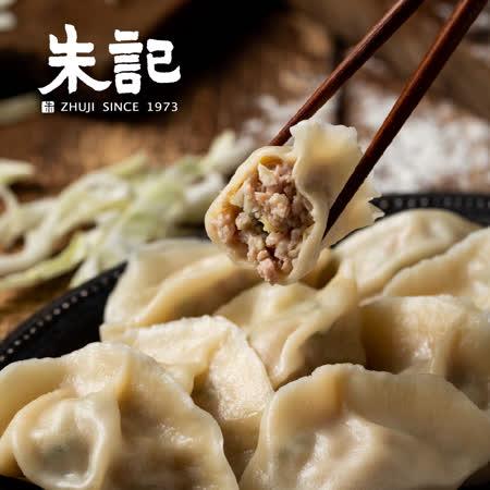 朱記餡餅粥店 高麗菜豬肉水餃x二袋
