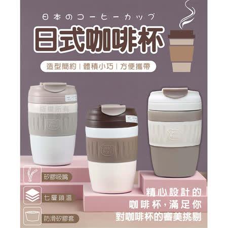 304不鏽鋼日式 保溫咖啡杯2入組