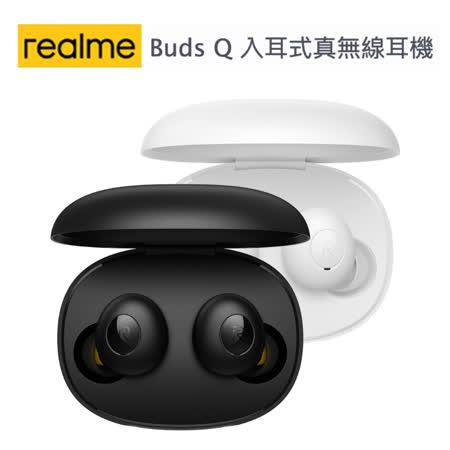 realme Buds Q 真無線藍牙耳機