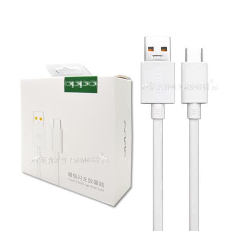OPPO USB Type-C 超級閃充傳輸充電線