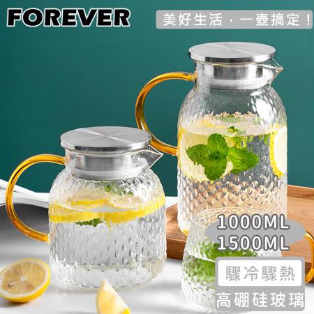 日本FOREVER 耐熱玻璃錘紋水壺2入組