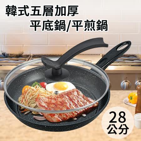 韓式五層加厚不沾平底鍋28公分/含蓋-適用電磁爐(K0163)(美安獨家)
