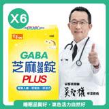 【常春樂活】GABA芝麻加強錠PLUS (60錠/盒)x6盒