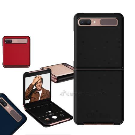三星 Galaxy Z Flip 經典十字紋手機手機殼