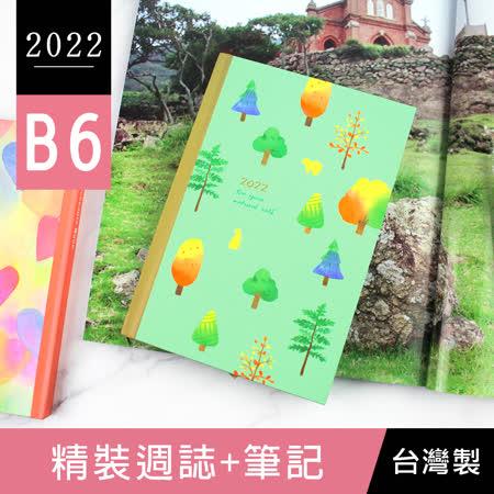 珠友2022年B6 2K精裝週誌+筆記