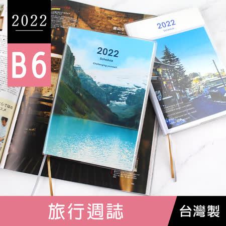 珠友2022年B6 32K旅行週誌