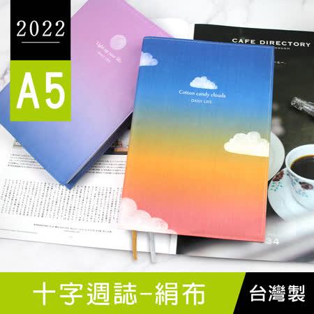 珠友2022年A5 25K十字週誌-絹布