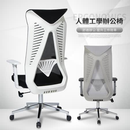 新質感 透氣人體工學辦公椅