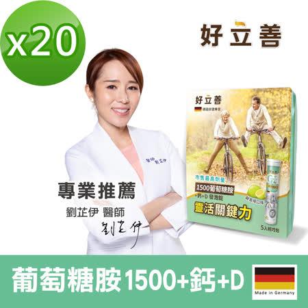 德國 好立善 葡萄糖胺1500mg+鈣+D發泡錠 輕巧包(5錠x20包)
