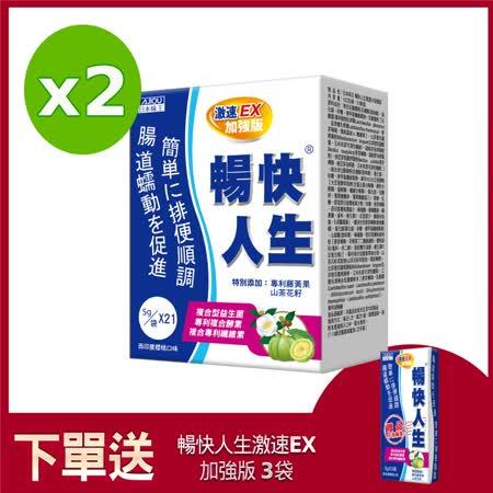 日本味王 暢快人生 激速EX加強版(21袋/盒)