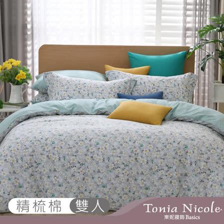 【Tonia Nicole 東妮寢飾】霓裳茉影100%精梳棉兩用被床包組(雙人)