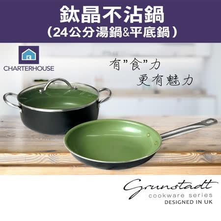 CHARTERHOUSE鈦晶不沾24cm雙鍋組(平底鍋+湯鍋+玻璃鍋蓋)(美安獨家)