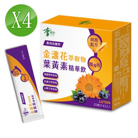 李時珍 金盞花葉黃素精華飲4盒