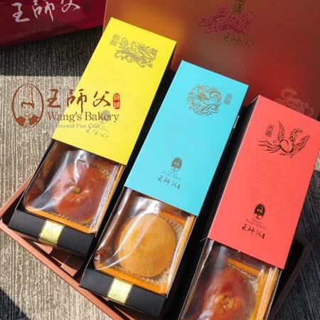 【王師父】 綜合禮盒2盒