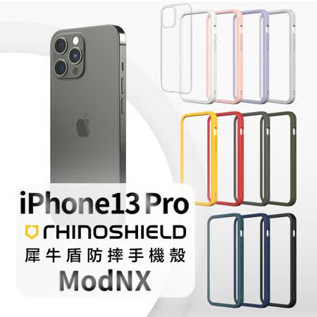 犀牛盾 iPhone 13 pro MOD NX 邊框背蓋兩用殼