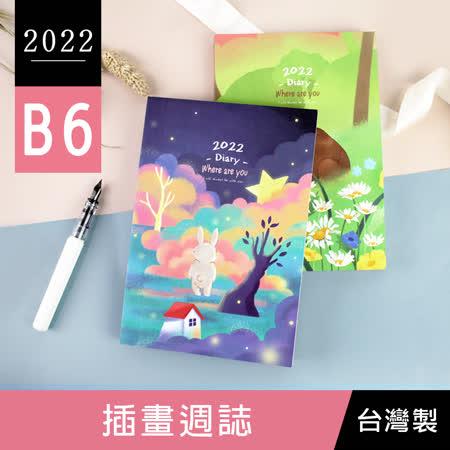 珠友2022年B6 32K插畫週誌