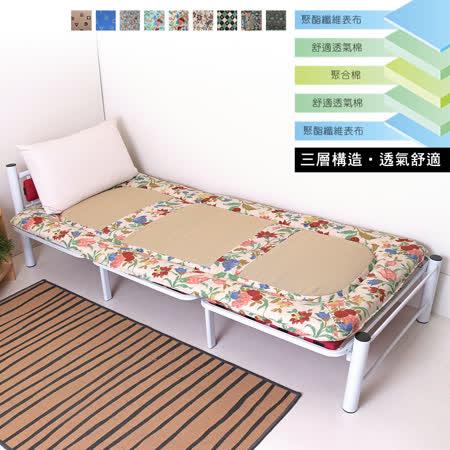 WM 春日花漾日式單人折疊床墊